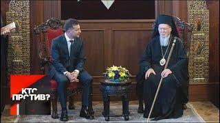 """""""Кто против?"""": Зеленский пообещал Варфоломею защищать независимость церкви. От 08.08.19"""