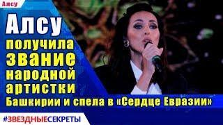 ???? Певице Алсу получила звание народной артистки Башкирии и спела в «Сердце Евразии».
