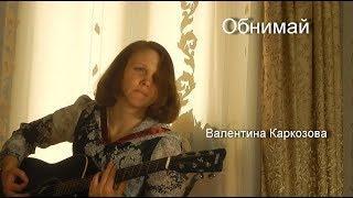 Обнимай / Песня под гитару / Авторская песня / Рок