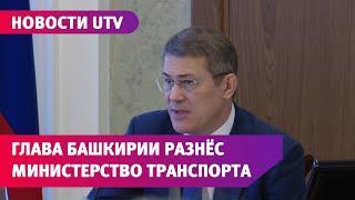 Радий Хабиров устроил разнос Минтрансу Башкирии