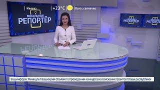 Вести-24. Башкортостан - 23.08.19