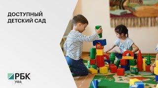 В Стерлитамаке 200 детей до 3-х лет посещают частные детские сады за счет государства