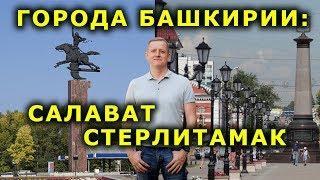 """Города Башкирии: Салават, Стерлитамак"". Специальный репортаж. ""Открытая Политика"""