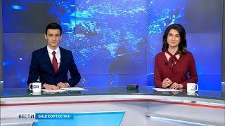 Вести-Башкортостан 11.05.17 20:45