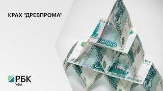 """В РБ создателей финансовой пирамиды""""ДревПром"""" могут осудить на длительные сроки лишения свободы"""