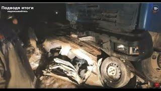 17.02.2020г. Смертельная авария с участием Hyundai Accent и бензовоза Камаз. Погибли 5 человек.