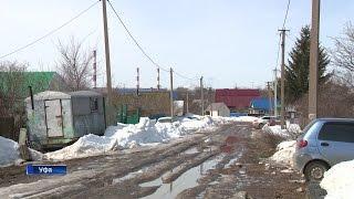 Жители Орджоникидзевского района Уфы просят снести свой посёлок