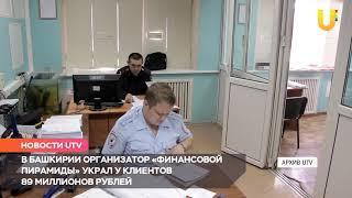 Новости UTV. Завершено расследование уголовного дела о мошенничестве