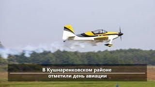 UTV. Новости центра Башкирии за 20 августа