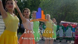 (ЮЗ-2019) Праздничный концерт, посвященный Дню России