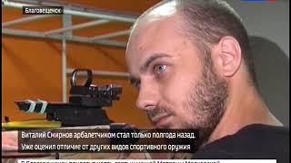 В Благовещенске прошел открытый турнир по стрельбе из лука и арбалета