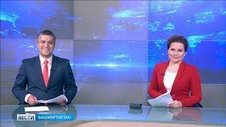 Вести-Башкортостан - 19.11.18