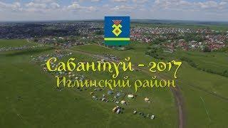 Сабантуй - 2017 | Иглинский район
