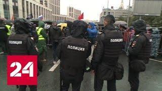 Полиция отчиталась по задержанным в центре Москвы - Россия 24