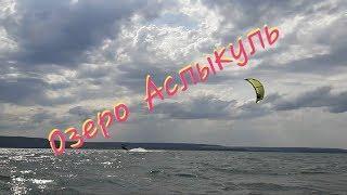 Аслыкуль озеро в Башкирии длиной 7 км и шириной 5 км.
