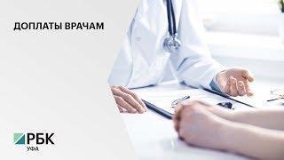 РБ будет доплачивать врачам и младшему медперсоналу за работу с пациентами с диагнозом коронавирус