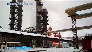 Крупный пожар на заводе в Стерлитамаке: пострадали три человека