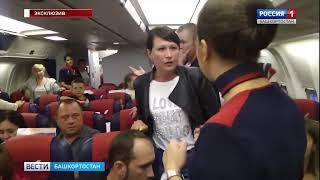 Скандал на борту самолета  туристы из Башкирии застряли в аэропорту Антальи