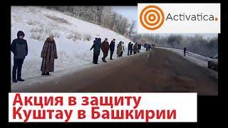 Акция в защиту шихана Куштау в Башкирии