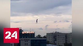 Немецкий канатоходец установил в Перми мировой рекорд - Россия 24