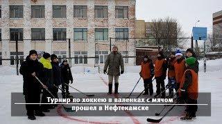 UTV. Новости севера Башкирии за 24 января (Нефтекамск, Дюртюли, Янаул, Татышлы)