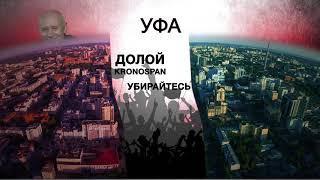 Заказное видео БСК против Рустэма Хамитова
