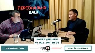 «Персонально Ваш»: Айрат Дильмухаметов. Назначение Радия Хабирова врио главы Башкирии