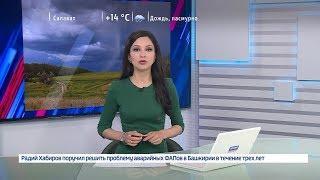 Вести-24. Башкортостан - 23.05.19