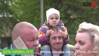 ДЕНЬ ХИМИКА - 2019 (Часть 1)