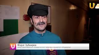 """Новости UTV. Грузинская комедия """"Невеста из Имеретии"""""""