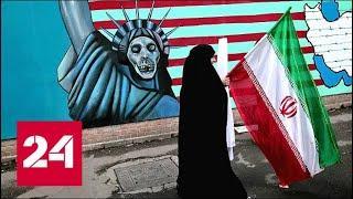 Противостояние Вашингтона и Тегерана: диалог с ножом у горла - Россия 24