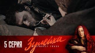 Зулейха открывает глаза. 5 серия (2020) Драма, экранизация @ Россия 1