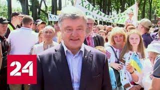 Порошенко ищет у США защиты от уголовного преследования на родине - Россия 24