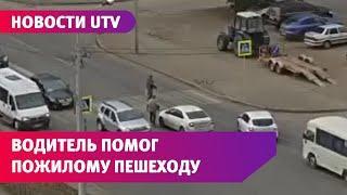В Уфе водитель остановился посреди улицы, чтобы перевести через дорогу дедушку
