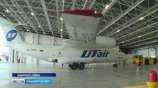 На базе уфимского аэропорта открылся центр технического обслуживания самолетов
