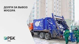 Долг уфимцев за вывоз мусора превысил 100 млн руб.