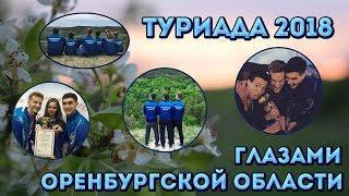 Туризм, культура, спорт! | Туриада 2018, Хвалынск, Саратовская область