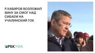 Р.ХАБИРОВ ВОЗЛОЖИЛ ВИНУ ЗА СМОГ НАД СИБАЕМ НА УЧАЛИНСКИЙ ГОК