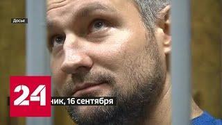 События недели: торговля гражданством и арест хоккеиста - Россия 24