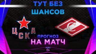 ЦСКА - Спартак Москва  Прогноз и ставка на хоккей КХЛ 12.11.2019