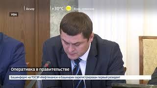 Вести-24. Башкортостан - 10.06.19
