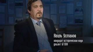 История геноцида. Трагедия мусульман Башкирии.flv