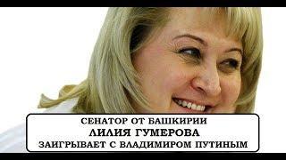 Сенатор Лилия Гумерова сильно хотела стать главой Башкортостана