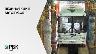 В Уфе проводят дезинфекцию общественного транспорта и остановочных павильонов