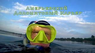 Амерьевский  Доломитовый Карьер.