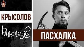 Новый Мор. Голос Николая Дыбовского. Пасхалка Pathologic 2.