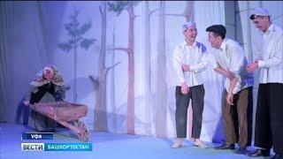 Жители Башкирии могут оценить лучшие театральные постановки фестиваля «Театральное Приволжье»