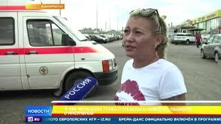 Минздрав Башкирии проверит инцидент с отказом врача в помощи мужчине с инсультом