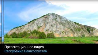Презентационное видео: Республика Башкортостан