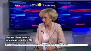 Руководитель ЦИК по РБ Илона Макаренко: «Мы делаем все, чтобы явка на выборы была высокой»